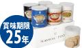 [大缶]サバイバルフーズバラエティセット