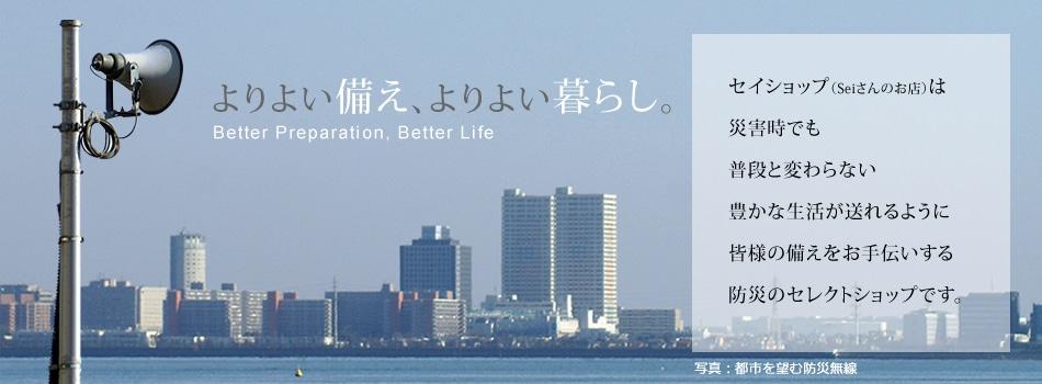 「都市を望む防災無線」よりよい備え、よりよい暮らし。|Better Preparation,Better Life.