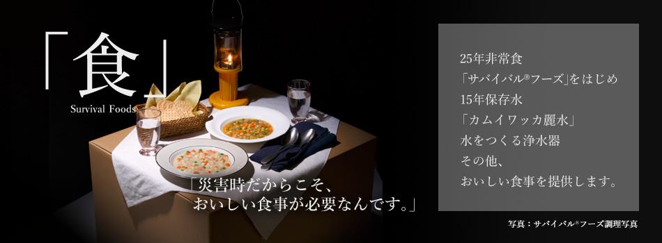 食 -非常食・備蓄食のサバイバルフーズ- : 災害時だからこそ、おいしい食事が必要なんです。