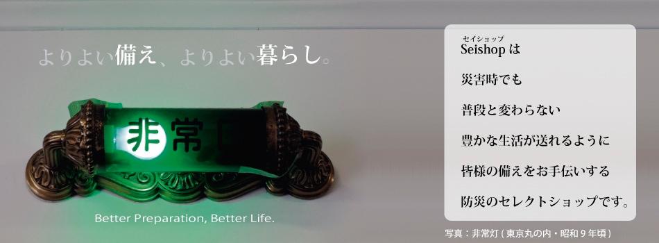 「非常灯」よりよい備え、よりよい暮らし。|Better Preparation,Better Life.