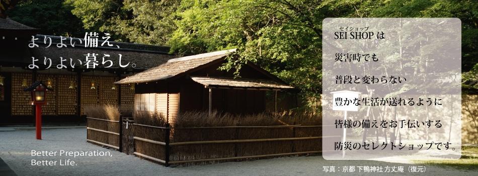 「方丈庵(京都・下鴨神社)」よりよい備え、よりよい暮らし。|Better Preparation,Better Life.