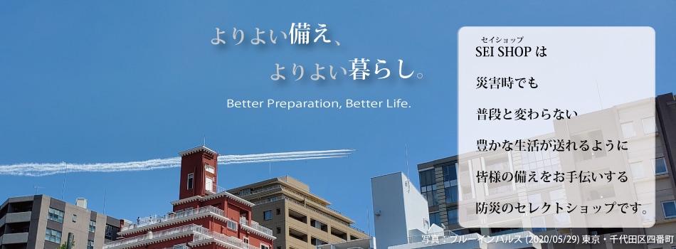 「東京上空のブルーインパルス(東京・千代田区四番町)」よりよい備え、よりよい暮らし。|Better Preparation,Better Life.