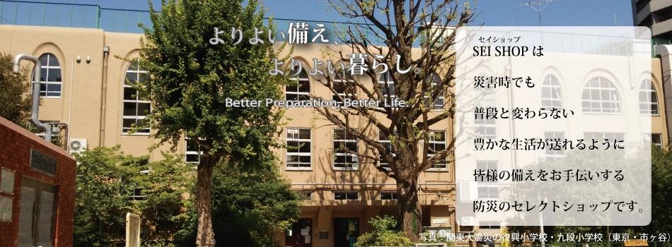 「震災復興小学校で現存する最古の九段小学校(東京・千代田区四番町)」よりよい備え、よりよい暮らし。|Better Preparation,Better Life.