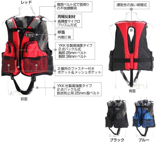 男女兼用ライフジャケット|マリン(海・川)レジャー用の安全対策に