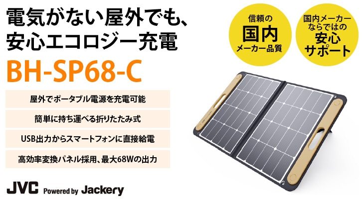 JVCポータブルソーラーパネルBH-SP68-C| コンセントのない屋外ても安心なエコロジー充電、BN-RBシリーズに対応したポータブルソーラーパネル | JVC powerd by Jackery