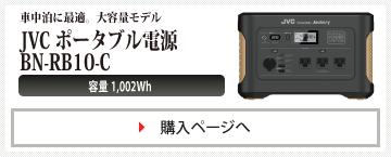 JVCポータブル電源BN-RB10-C(容量1002Wh/DC出力口1/AC出力口3/USB出力口4)| 連泊のキャンプや車中泊に最適なシリーズ最大容量モデル | JVC powerd by Jackery