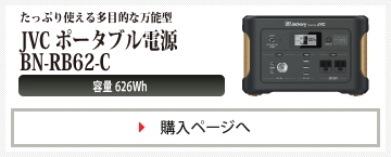 JVCポータブル電源BN-RB6-C(容量626Wh/DC出力口3/AC出力口2/USB出力口3)| たっぷり使えて安心。多目的な万能型 | JVC powerd by Jackery