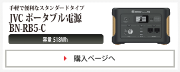 JVCポータブル電源BN-RB5-C(容量518Wh/DC出力口3/AC出力口2/USB出力口3)| 手軽に便利に使えるスタンダードタイプ | JVC powerd by Jackery