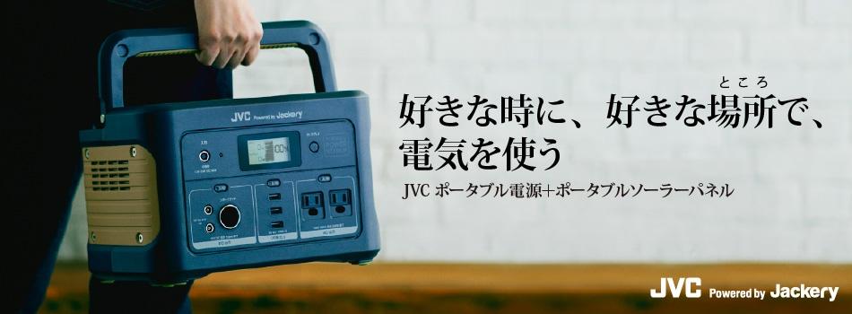 ポータブル電源(大容量バッテリー)+ポータブルソーラーパネルで「好きな時に、好きな場所で、電気を使う」|JVCケンウッド×ジャクリー製造:日本メーカーが品質管理したバッテリー製品です。サポートは国内(JVCケンウッド社)が行います