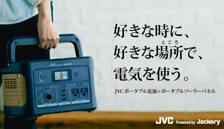 好きな時に、好きな場所で、電気を使う/JVCポータブル電源/ポータブルソーラーパネル