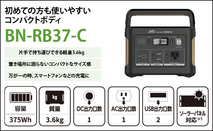 JVCポータブル電源BN-RB37-C(容量375Wh/DC出力口1/AC出力口1/USB出力口2)| 初めての方にも使いやすい片手で持ち運べる軽量&コンパクトサイズ | JVC powerd by Jackery