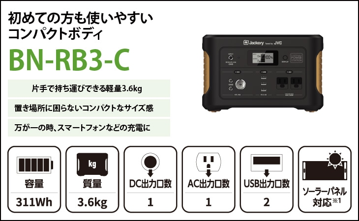JVCポータブル電源BN-RB3-C(容量311Wh/DC出力口1/AC出力口1/USB出力口2)| 初めての方にも使いやすい片手で持ち運べる軽量&コンパクトサイズ | JVC powerd by Jackery