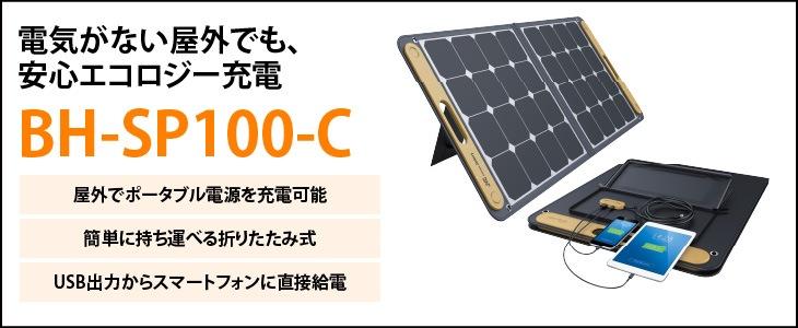 JVCポータブルソーラーパネルBH-SP100-C| コンセントのない屋外ても安心なエコロジー充電、BN-RBシリーズに対応したポータブルソーラーパネル | JVC powerd by Jackery
