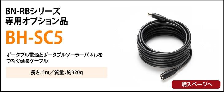JVC延長ケーブルBH-SC5| ポータブル電源・ポータブルソーラーパネル接続用延長ケーブル | JVC powerd by Jackery