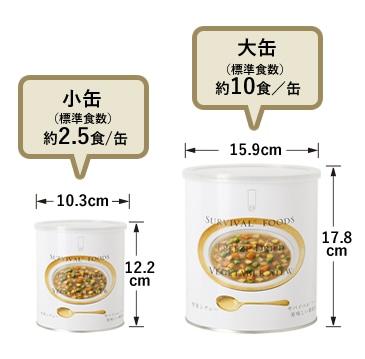 野菜シチュー大缶・小缶