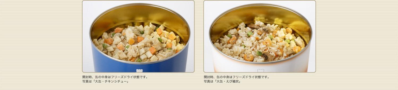 チキンシチュー・洋風えび雑炊