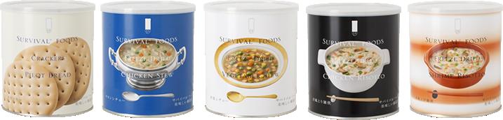 25年備蓄食のサバイバル®フーズ製品一覧:クラッカー、チキンシチュー、野菜シチュー、洋風とり雑炊、洋風えび雑炊