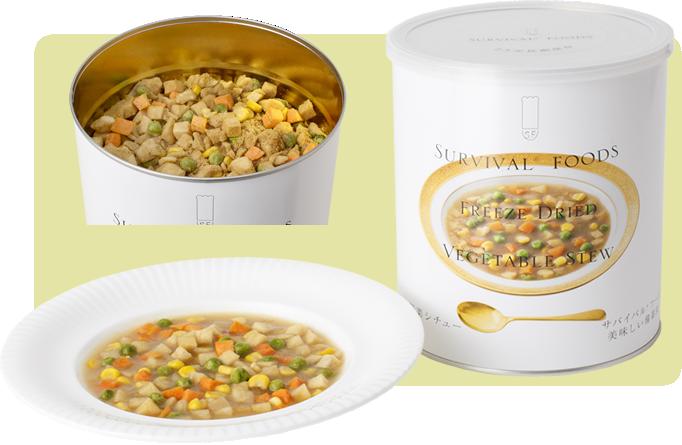 野菜シチュー 大缶