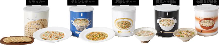 バラエティセット【大缶】:クラッカー、チキンシチュー、野菜シチュー、洋風とり雑炊、洋風えび雑炊