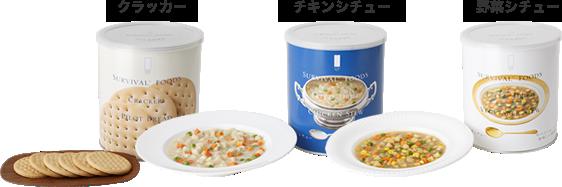 クラッカーとシチュー2種類セット【小缶】:クラッカー、チキンシチュー、野菜シチュー