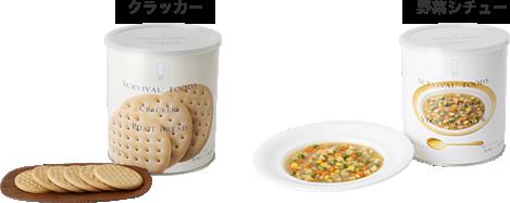 野菜シチューファミリーセット【大缶】:クラッカー、野菜シチュー