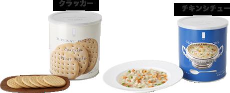 チキンシチューファミリーセット【大缶】:クラッカー、チキンシチュー