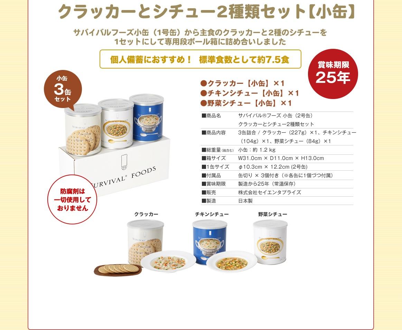 クラッカーとシチュー2種類セット【小缶】