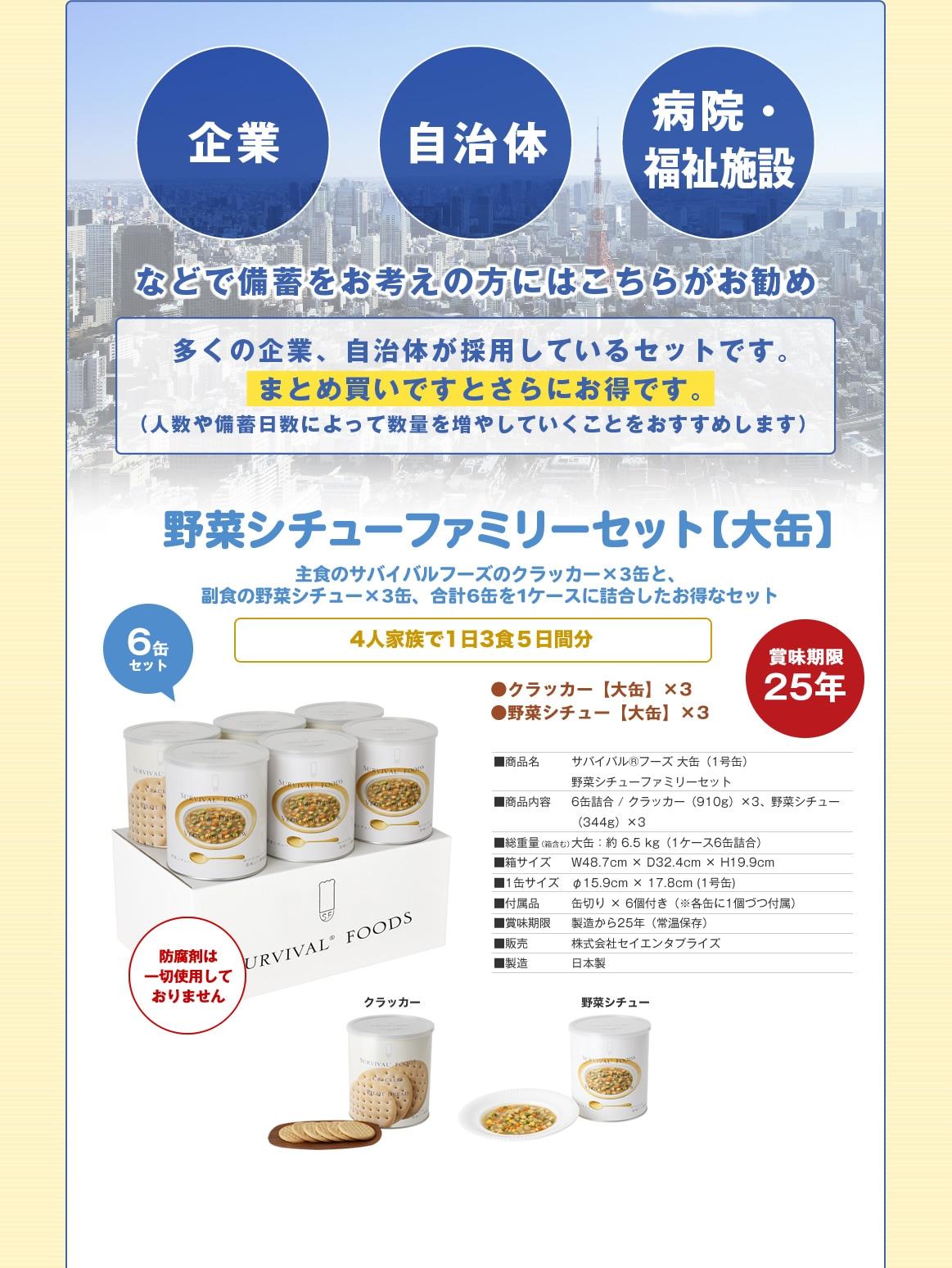 野菜シチューファミリーセット【大缶】