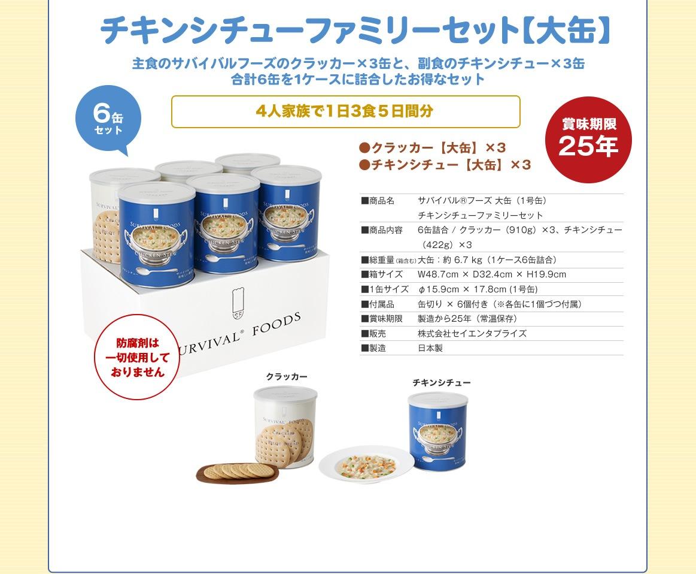 チキンシチューファミリーセット【大缶】
