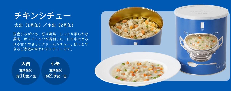 チキンシチュー  大缶/小缶
