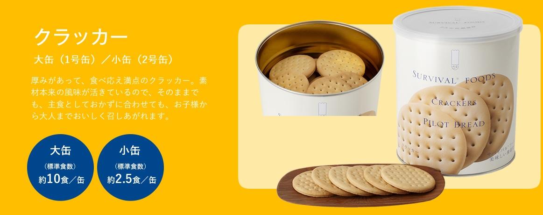 クラッカー  大缶/小缶