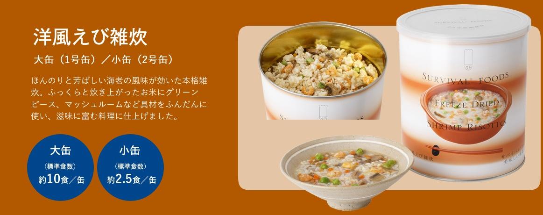 洋風えび雑炊  大缶/小缶
