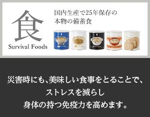 Survival Foods 国内生産で25年保存の本物の備蓄食