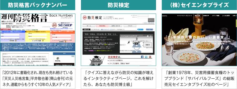 防災格言バックナンバー 防災検定 (株)セイエンタプライズ