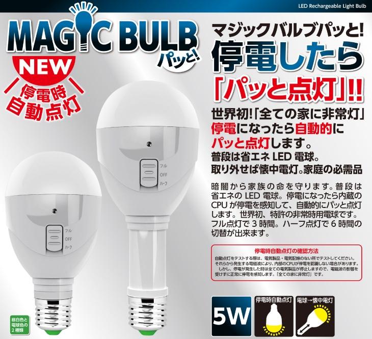 「マジッバルブ・パッと!」は、バッテリー内蔵のためイザという停電時には数時間ほど室内電球としていつも通りに使える電灯です。洗面所やトイレや廊下、玄関など家庭の電球としてそのまま設置可能です。明るさセンサー内蔵なので、暗い夜中の停電時には明るさを感知して内蔵バッテリーで自動点灯。明るい昼間は電灯は点かないので、バッテリーの消耗も少なくて済みます。マジッバルブパッと!の特徴:停電時自動点灯、壁のスイッチがOFFでも停電時点灯、取り外しても使えます、全点灯ーハーフ点灯切替、紫外線を配光しない(虫が寄ってこない)、照明による色落ちがない、バッテリー内蔵、停電時自動点灯家庭用LEDライト、胴体部分が伸縮して、伸ばせば懐中電灯にもなります。