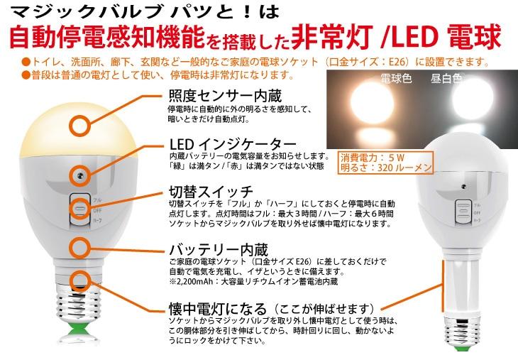 自動停電感知機能を搭載した非常灯/LED電球です。主な特徴は、●トイレ、洗面所、廊下、玄関など一般的なご家庭の電球ソケット(口金サイズ:E26)に設置できます。●普段は普通の電灯として使い、停電時は非常灯になります。