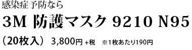 3M防護マスク 9210 N95-NIOSH