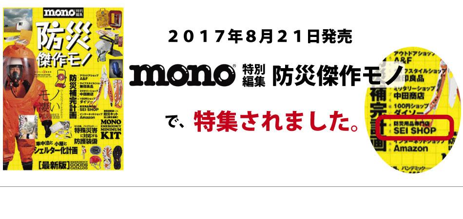 2017年8月21日発売の雑誌「mono特別編集・防災傑作モノ」で、防災のセレクトショップ・セイショップ(SEISHOP)が特集されました。