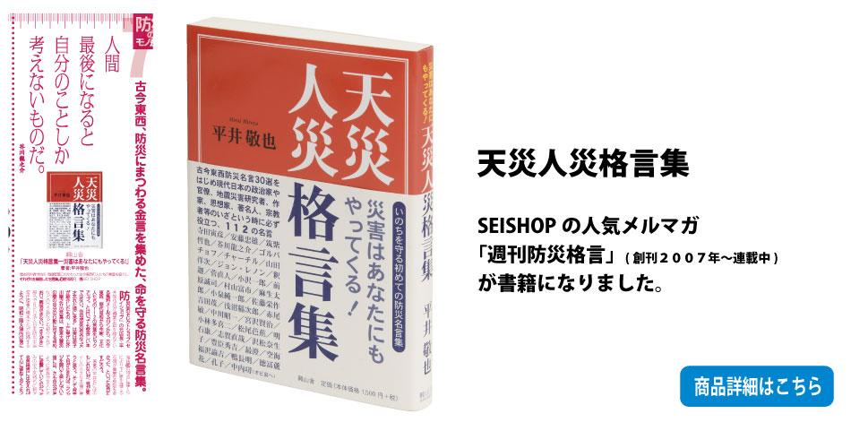 天災人災格言集/著者・平井敬也:SEISHOPの人気メルマガ「週刊防災格言」(創刊2007年〜連載中)が書籍になりました