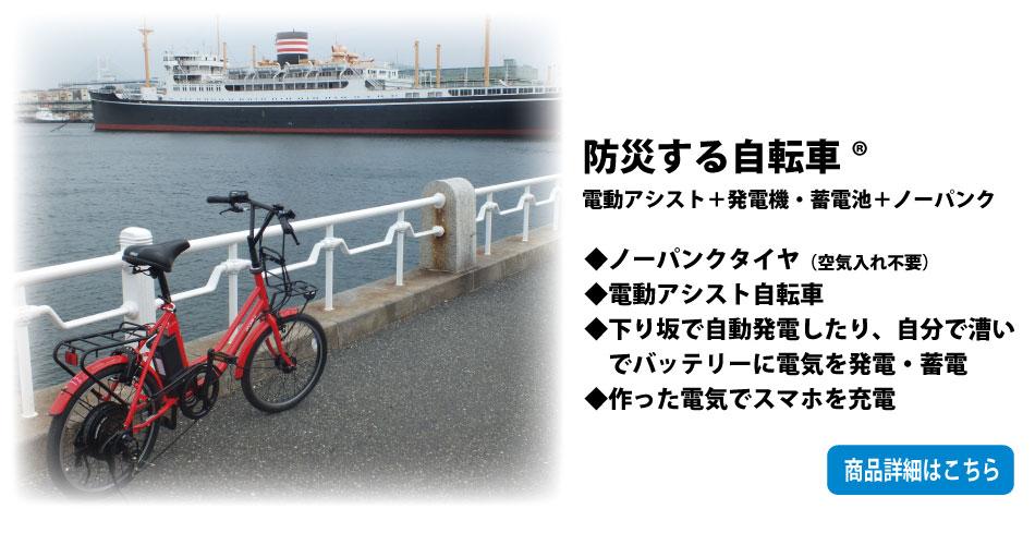 防災する自転車(電動アシスト自転車+発電機・蓄電池+ノーパンクタイヤ):ノーパンクタイヤで空気入れ不要、電動アシスト自転車、下り坂で自動発電したり、自分で漕いでバッテリーに電気を発電・蓄電でき、作った電気でスマホを充電することができます。