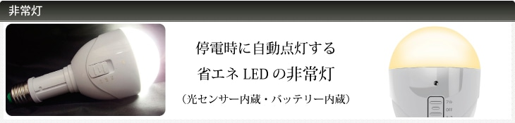 停電したらパッと点灯。普段は省エネLED電球(5W 停電時自動点灯バッテリー内蔵LED電球)取り外せば懐中電灯にもなる「マジックバルブ パッと!(電球色/昼白色)」を購入する