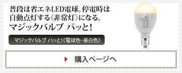 マジックバルブ パッと!(電球色/昼白色)