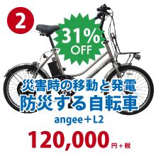 災害時の移動と発電「防災する自転車 angee+L2」【限定10台】