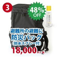 避難所への避難に「防災バッグ(防水スプレー付)」【限定10セット】