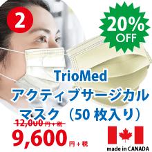 TrioMed アクティブ サージカル マスク(カナダ製)[50枚入り ※個包装ではありません]【米国FDA規格ASTM F2100 レベル3(最高)適合・欧州規格EN14683 TypeIIR適合】 [抗ウイルス][抗菌・消臭]