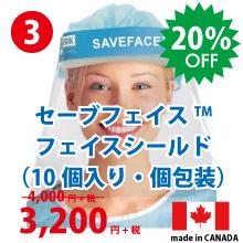 セーブフェイス™フェイスシールド(カナダ製)[10個入り(個包装)] [飛沫防護用・ディスポーザブル顔面保護マスク]