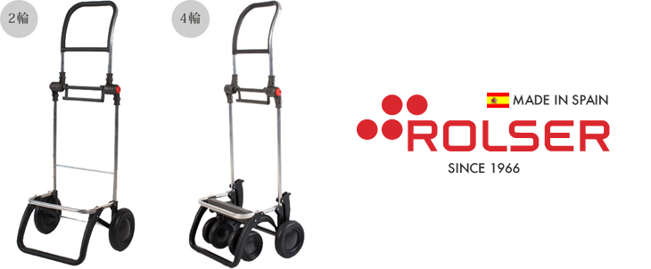 ROLSER(ロルサー)NSシリーズ フレーム について