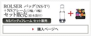 ROLSER NST2バッグ各種 +フレーム(2輪/4輪)セット販売(給水袋付)