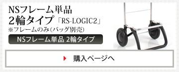 NS フレーム単品 2 輪タイプ「RS-LOGIC2」※フレームのみ(バッグ別売)