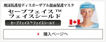 セーブフェイス™フェイスシールド(カナダ製)[10個入り(個包装)]|飛沫防護用ディスポーザブル顔面保護マスク